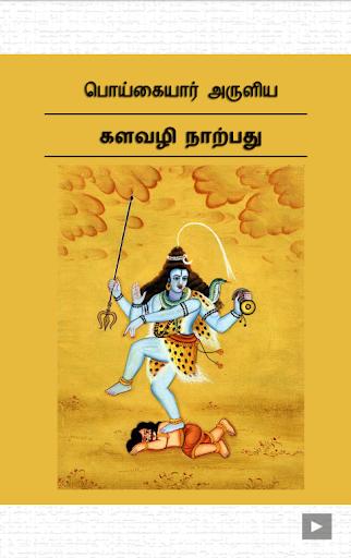 Kalavazhi Narpathu