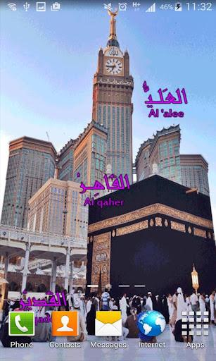 خلفيات اسلامية اسماء الله
