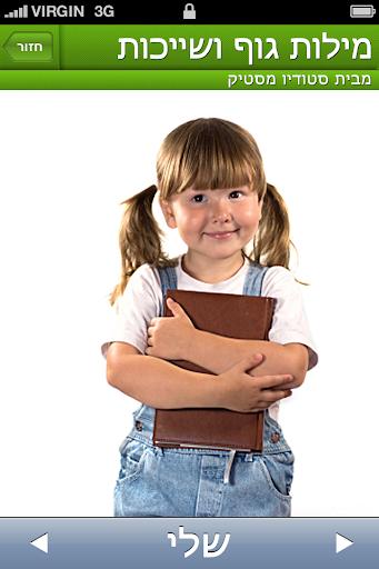 玩教育App|העולם שלי免費|APP試玩
