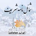 Shamael Nama logo