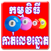 Khmer Lottery For Android