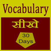 learn vocab in 30 days
