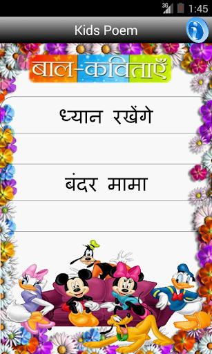 Kids Hindi Poem Pro