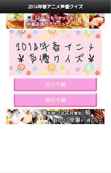 2014年春アニメ*声優クイズ*のおすすめ画像5
