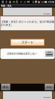 Screenshot of 理科問題3700 〜 一問一答2500問 + 四択1200問