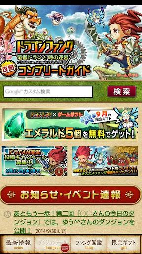 【公式】ドラゴンファング攻略コンプリートガイド