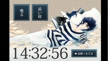 Screenshot of Sleepy-time Boyfriend Tomoya