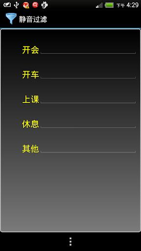 玩免費個人化APP|下載静音通话名单 app不用錢|硬是要APP