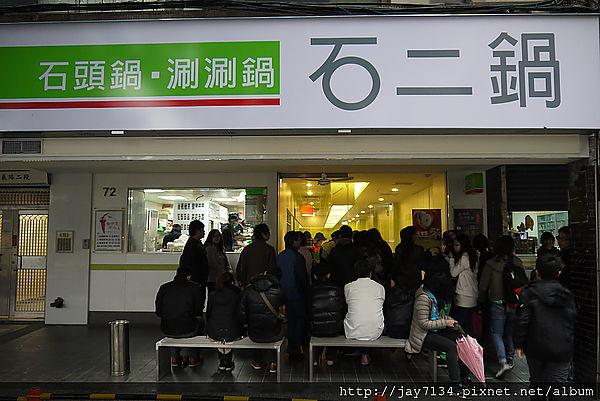 石二鍋 台北信義店