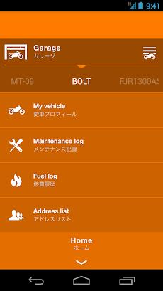 バイクNAVI 〜つながるバイクアプリ〜のおすすめ画像4