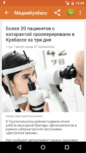 МедиаКузбасс- screenshot thumbnail