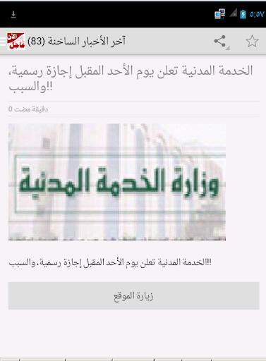 أخبار اليمن