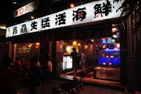 鑫鮮熱炒店