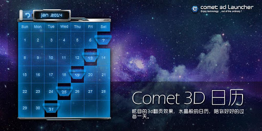 3D日历-Comet3D桌面