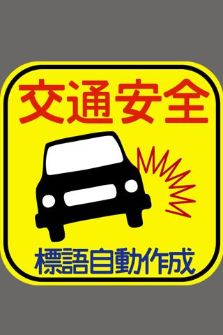 交通安全の標語を自動で作成!