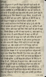 Prithviraj raso book in hindi
