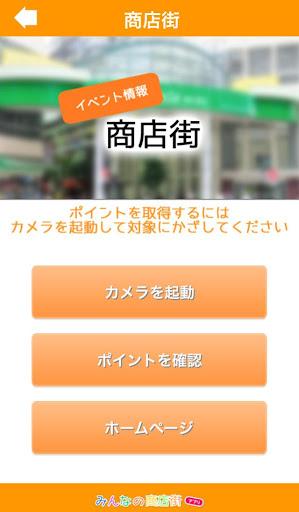 無料生活Appのみんなの商店街|記事Game