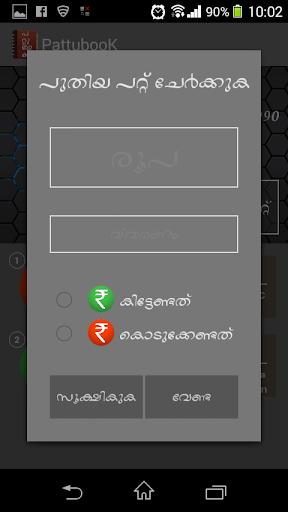 【免費財經App】PattubooK-APP點子