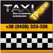 Такси Троечка