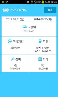 초간단 차계부 - náhled