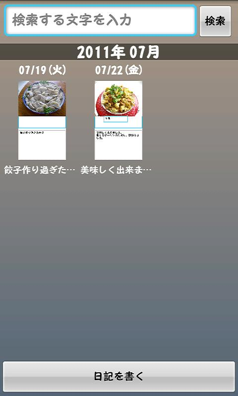 Diet Diary Trial - screenshot