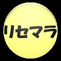 ロードラ リセマラ支援 icon