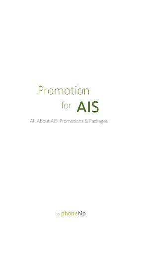 โปรโมชั่น AIS