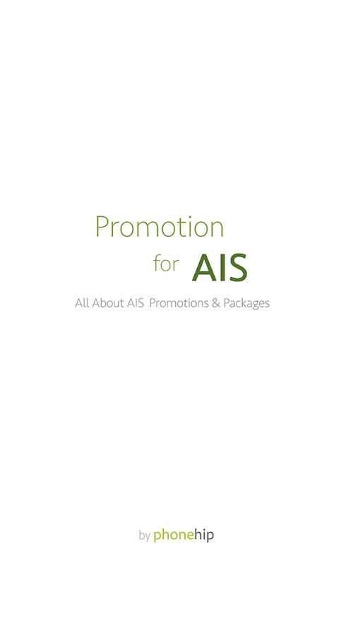 โปรโมชั่น AIS - screenshot