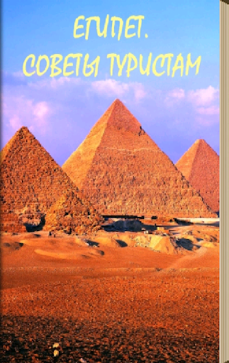 Египет. Советы туристам