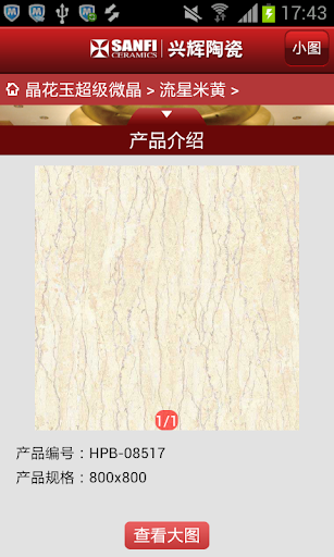 【免費財經App】兴辉陶瓷-APP點子