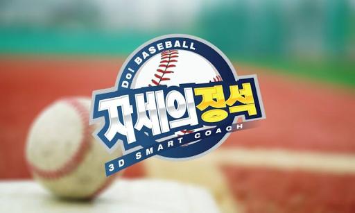 자세의 정석: 야구