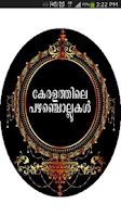 Screenshot of Pazhamchollukal Malayalam
