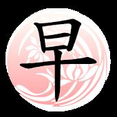 Learn Japanese - ohayou