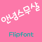 RixHelloTwenty Korean FlipFont icon