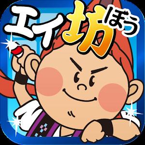 解谜のエイ坊スライドパズル LOGO-記事Game