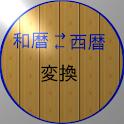 (西暦和暦変換)西和君 近・現代編 logo