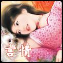 都市艳情小说精选合集•出轨女人的自白 icon