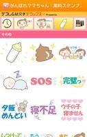 Screenshot of がんばれママちゃん!無料スタンプ集3
