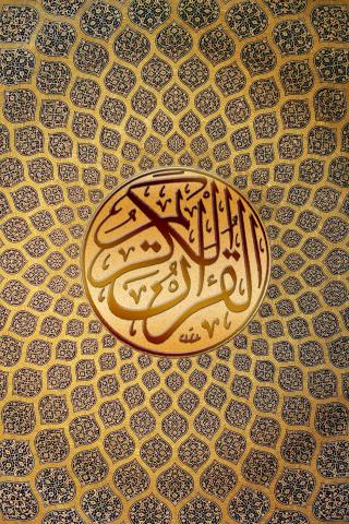 Quran dengan bahasa Melayu