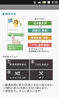 Screenshot of GoGo英会話 ペン太の一人旅 後編