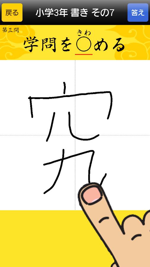 小学生手書き漢字ドリルDX ... : 漢字 書き取り ゲーム : 漢字