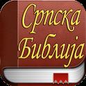 Српска Библија icon