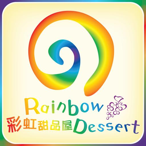 彩虹甜品屋 RainbowDessert LOGO-APP點子