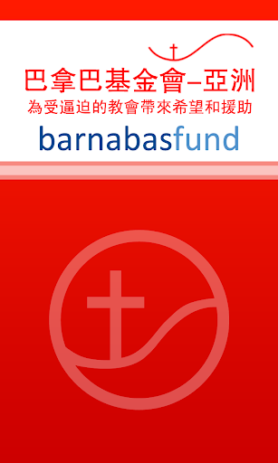 巴拿巴基金会-亚洲 BarnabasFund Asia