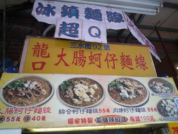 龍口蚵仔麵線