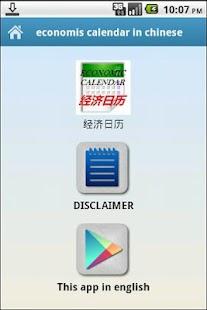 玩免費財經APP|下載經濟日曆 app不用錢|硬是要APP
