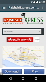 Rajshahi Express- screenshot thumbnail
