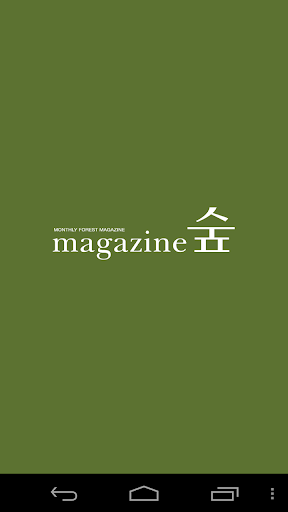 magazine 숲