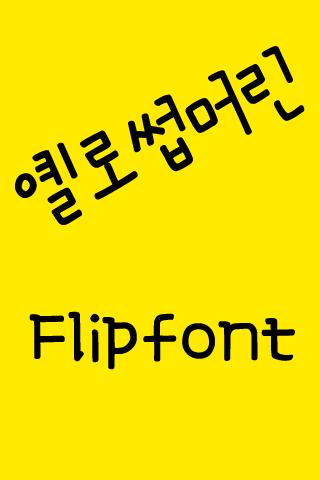 MN옐로썹머린™ 한국어 Flipfont