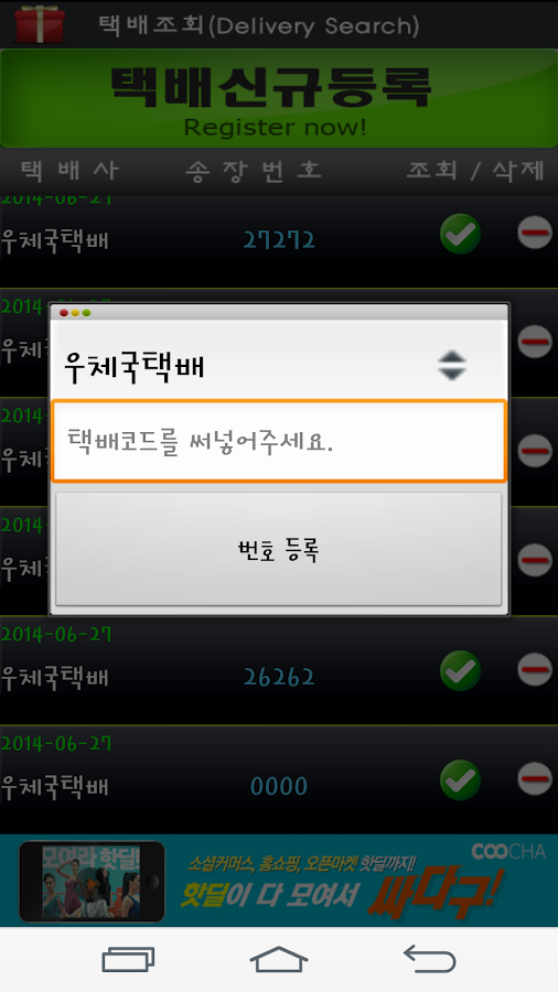 택배 조회 (Delivery Search)- screenshot
